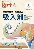 レシピプラス Vol.17 No.1 気管支喘息・COPDの吸入剤