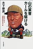 関連アイテム:山の軍曹カールを駆ける—中央アルプス遭難救助の五十年