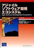 アジャイルソフトウェア開発エコシステム (アジャイルソフトウェア開発シリーズ)