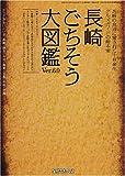 長崎ごちそう大図鑑Ver.6.0
