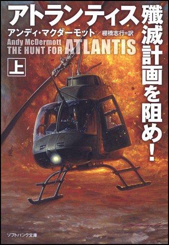 アトランティス殲滅計画を阻め! (上) (ソフトバンク文庫)