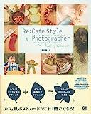 Re:Cafe Style Photographer Via France ~デジカメでおしゃれなポストカードができる本~ 画像