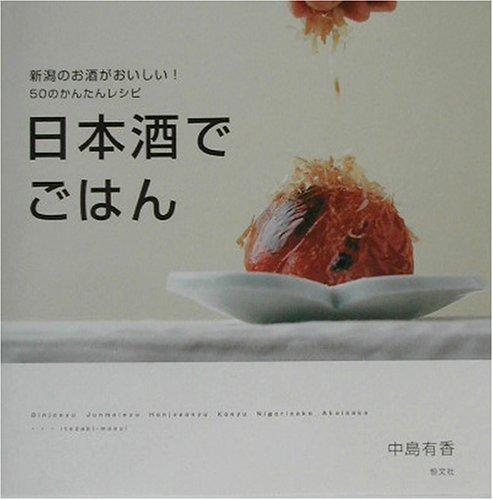 日本酒でごはん―新潟のお酒がおいしい!50のかんたんレシピの詳細を見る