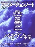 アニメーションノート no.10―アニメーションのメイキングマガジン 特集:ベテランの本気 (SEIBUNDO Mook) 画像