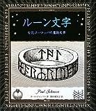 ルーン文字 (アルケミスト双書)