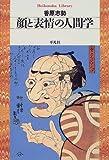 顔と表情の人間学 (平凡社ライブラリー)