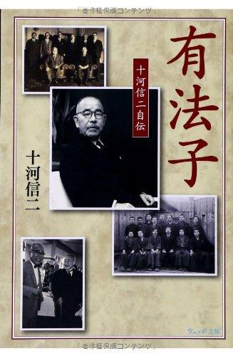 有法子(ユーファーズ)―十河信二自伝 (ウェッジ文庫)の詳細を見る