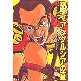 茄子-アンダルシアの夏 アニメ&漫画コラボBOOK