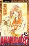 AMAKUSA 1637 12 (フラワーコミックス)