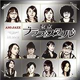 Amazon.co.jpアニジャズ 1st note