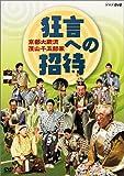 京都大蔵流 茂山千五郎家 狂言への招待[DVD]