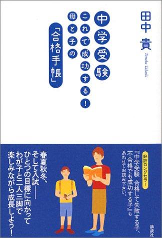 中学受験これで成功する!母と子の「合格手帳」の詳細を見る