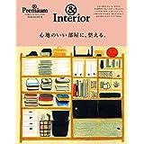 & Premium特別編集 心地のいい部屋に、整える。 (マガジンハウスムック &Premium &Interior)