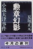 勲章幻影―小説大津事件 (中公文庫)
