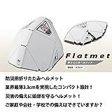 ミドリ安全 折りたたみ防災ヘルメット TSC-10 Flatmet フラットメット ホワイト