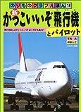 新かっこいいぞ飛行機とパイロット―飛行機とコクピット、パイロットが大集合! (のりものクラブえほん (14))