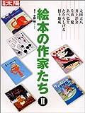 絵本の作家たち (2) (別冊太陽)