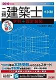 二級建築士 本試験TAC完全解説 学科+設計製図 2019年度 (TAC建築士シリーズ)