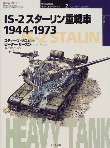 IS‐2スターリン重戦車 1944‐1973 (オスプレイ・ミリタリー・シリーズ―世界の戦車イラストレイテッド)