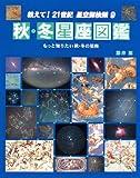 秋・冬星座図鑑―もっと知りたい秋・冬の星座 (教えて!21世紀星空探検隊)