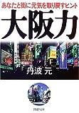 大阪力―あなたと街に元気を取り戻すヒント (PHP文庫)