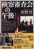 検察審査会の午後 (新潮文庫)