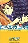 のだめカンタービレ 第13巻
