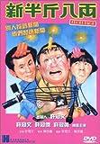 フロント・ページ デジタル・リマスター版 [DVD]