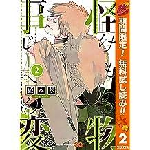 怪物事変【期間限定無料】 2 (ジャンプコミックスDIGITAL)