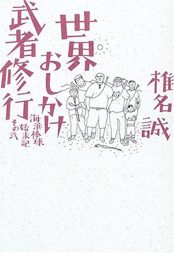 世界おしかけ武者修行 海浜棒球始末記 その弐 (海浜棒球始末記 (その2))