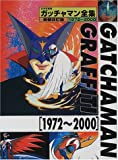 ガッチャマン全集―Gatchaman graffiti