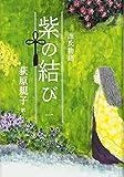 源氏物語 紫の結び(一) 画像