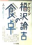グルマン福沢諭吉の食卓