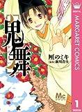 鬼舞 1 (マーガレットコミックスDIGITAL)