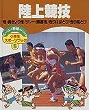 陸上競技―短・長きょり走/リレー/障害走/走りはばとび/走り高とび (ルールと技術がよくわかる小学生スポーツブック (6))