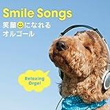 Smile Songs~笑顔になれるオルゴール