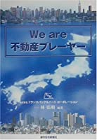 We are 不動産プレーヤー (QP books)