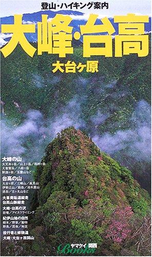 大峰・台高・大台ヶ原 (ヤマケイ関西ブックス)