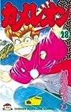 カメレオン(28) (講談社コミックス―Shonen magazine comics (2229巻))