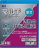 マルチレンズクリーナー 湿式 MKMLT-LCW