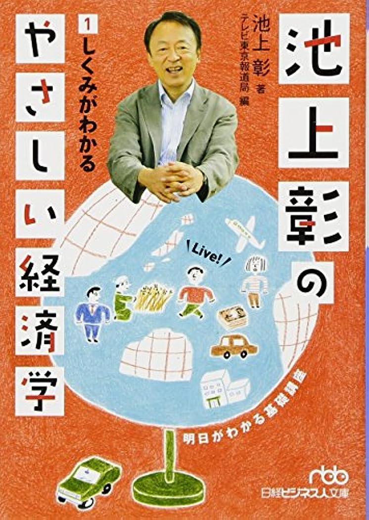 広い有名人時代遅れ池上彰のやさしい経済学 (1) しくみがわかる (日経ビジネス人文庫)
