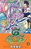 666(サタン) (10) (ガンガンコミックス)