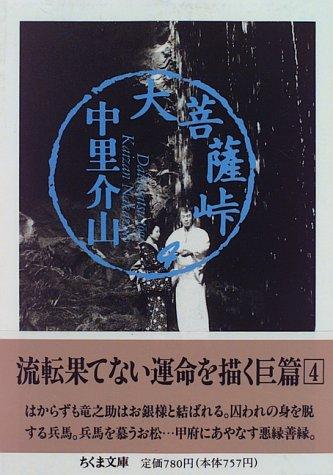 大菩薩峠〈4〉 (ちくま文庫)の詳細を見る