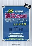 司法試験論文過去問答案パーフェクトぶんせき本〈平成25年〉
