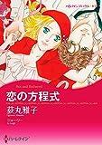 身体だけの関係セット vol.4 (ハーレクインコミックス)