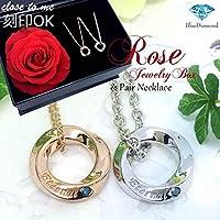 [クロストゥーミー] ペアネックレス ローズボックス 薔薇とアクセサリーのセット 天使の輪
