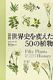 図説 世界史を変えた50の植物