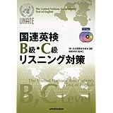 国連英検B・C級リスニング対策(CD付)
