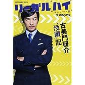 「リーガルハイ」公式BOOK  古美門研介 没頭記 (カドカワムック 514)
