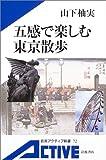五感で楽しむ東京散歩 (岩波アクティブ新書)